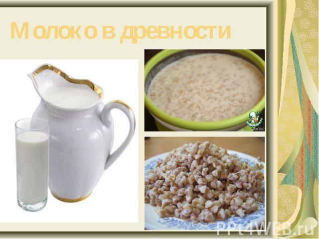 Молоко в древности