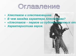 ОглавлениеХлестаков и хлестаковщинаВ чем загадка характера Хлестакова?«Хлестаков