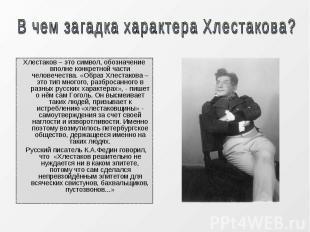 Хлестаков – это символ, обозначение вполне конкретной части человечества. «Образ