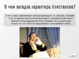 А вот слова современного литературоведа Н. Н. Скатова: «Всякий хоть на минуту ил