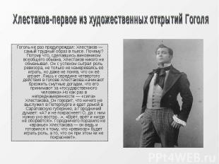 Гоголь не раз предупреждал: Хлестаков — самый трудный образ в пьесе. Почему? Пот