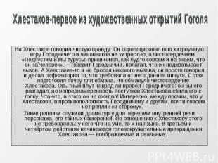 Но Хлестаков говорил чистую правду. Он спровоцировал всю хитроумную игру Городни