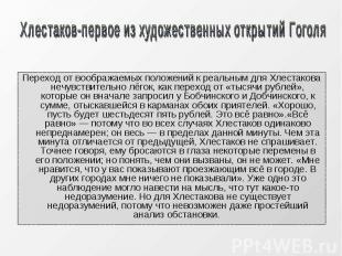 Переход от воображаемых положений к реальным для Хлестакова нечувствительно лёго