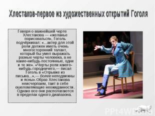 Говоря о важнейшей черте Хлестакова — «желанье порисоваться», Гоголь подчёркивал