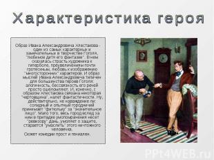 Образ Ивана Александровича Хлестакова - один из самых характерных и замечательны