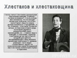 Гоголь считал Хлестакова центральным персонажем комедии «Ревизор». Аксаков вспом