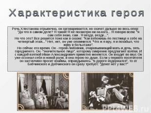 """Речь Хлестакова отрывочна, он заговаривается, но скачет дальше во весь опор: """"Да"""