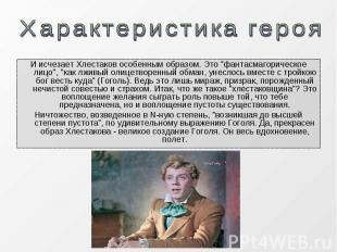 """И исчезает Хлестаков особенным образом. Это """"фантасмагорическое лицо"""", """"как лжив"""