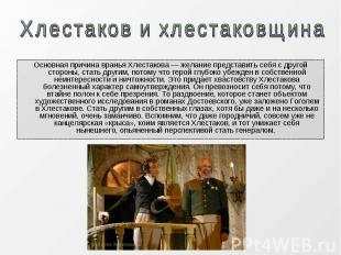 Основная причина вранья Хлестакова — желание представить себя с другой стороны,