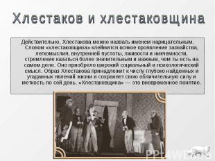 Действительно, Хлестакова можно назвать именем нарицательным. Словом «хлестаковщ