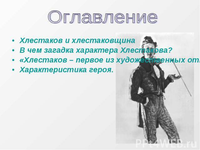 ОглавлениеХлестаков и хлестаковщинаВ чем загадка характера Хлестакова?«Хлестаков – первое из художественных открытий Гоголя…»Характеристика героя.