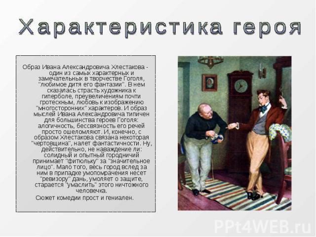 Образ Ивана Александровича Хлестакова - один из самых характерных и замечательных в творчестве Гоголя,