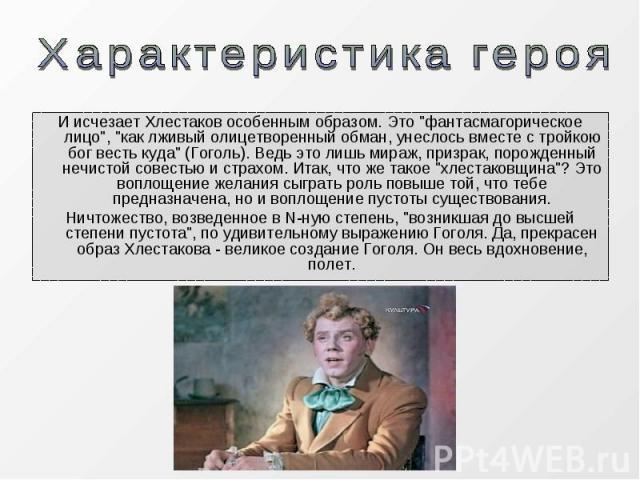 И исчезает Хлестаков особенным образом. Это