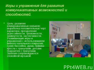 Игры и упражнения для развития коммуникативных возможностей и способностей.Цель:
