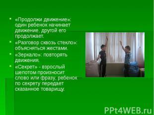 «Продолжи движение»: один ребенок начинает движение, другой его продолжает.«Разг