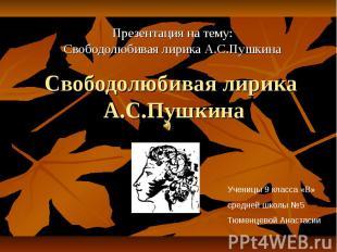 Презентация на тему:Свободолюбивая лирика А.С.ПушкинаСвободолюбивая лирика А.С.П