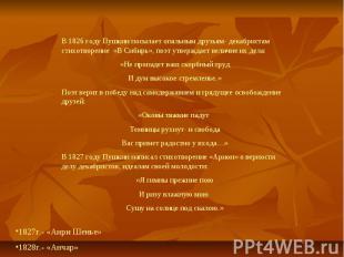 В 1826 году Пушкин посылает опальным друзьям- декабристам стихотворение «В Сибир