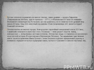 Русские летописи сохранились во многих списках; самые древние— монаха Лаврентия