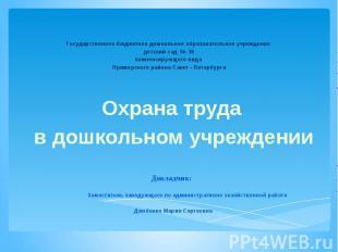 Государственное бюджетное дошкольное образовательное учреждение детский сад № 36