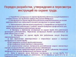 1. Разработка инструкции по охране труда для работника осуществляется с учетом с