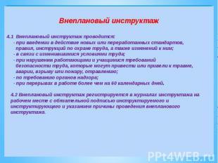 Внеплановый инструктаж4.1 Внеплановый инструктаж проводится: - при введении в де