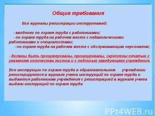 Общие требования Все журналы регистрации инструктажей: - вводного по охране труд