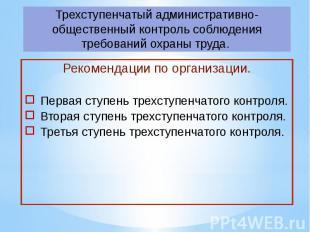 Трехступенчатый административно-общественный контроль соблюдения требований охра