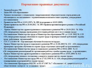 Нормативно правовые документыТрудовой кодекс РФ; Закон РФ «Об образовании»Типов