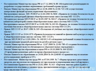 Постановление Министерства труда РФ от 17.12.2002 № 80 «Методические рекомендаци