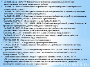 СанПиН 2.2.2/2.4.1340-03 «Гигиенические требования к персональным электронно-выч