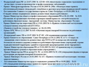 Федеральный закон РФ от 24.07.1998 № 125-ФЗ «Об обязательном социальном страхова