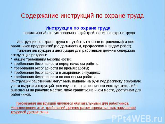 Инструкции по охране труда руководителей