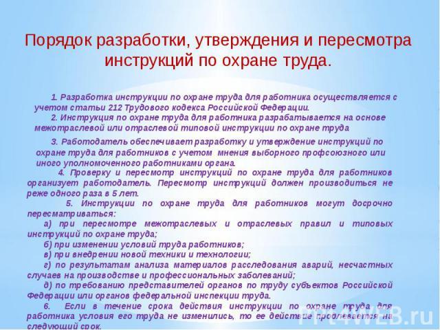 1. Разработка инструкции по охране труда для работника осуществляется с учетом статьи 212 Трудового кодекса Российской Федерации.2. Инструкция по охране труда для работника разрабатывается на основе межотраслевой или отраслевой типовой инструкции по…