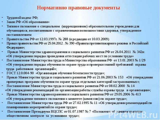 Нормативно правовые документыТрудовой кодекс РФ; Закон РФ «Об образовании»Типовое положение о специальном (коррекционном) образовательном учреждении для обучающихся, воспитанников с ограниченными возможностями здоровья, утвержденное постановлением …