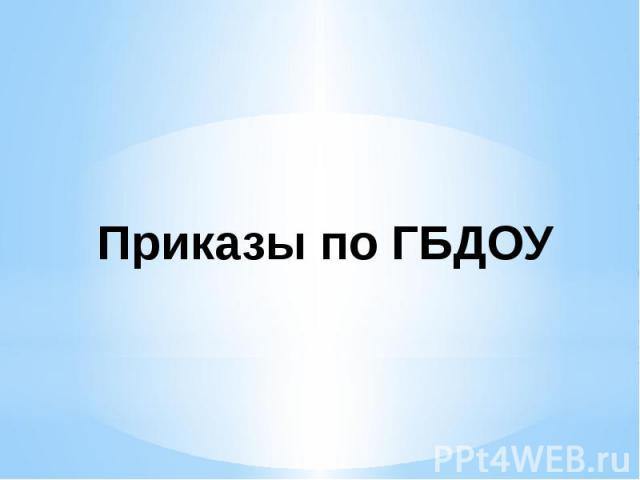 Приказы по ГБДОУ
