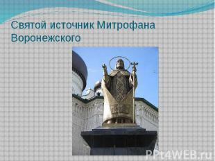Святой источник Митрофана Воронежского
