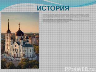 Благовещенский – так назывался первый храм, построенный в Воронеже. В 1682 году