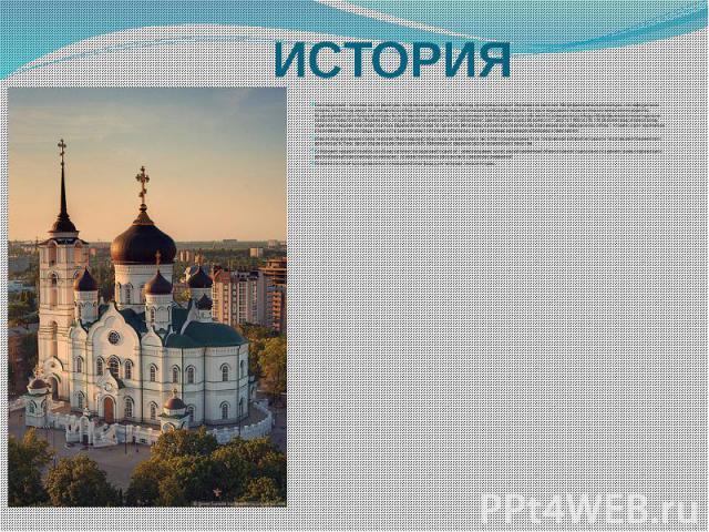 Благовещенский – так назывался первый храм, построенный в Воронеже. В 1682 году при первом епископе Воронежском святителе Митрофане Благовещенский храм стал кафедральным собором. В 1834 году вокруг Благовещенского собора образовался монастырь, получ…