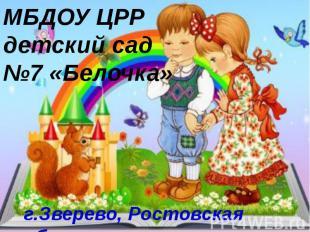 МБДОУ ЦРР детский сад №7 «Белочка»г.Зверево, Ростовская область