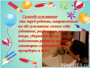 Самообслуживание- это труд ребенка, направленный на обслуживание самого себя (од