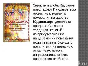 Зависть излоба Кауравов преследуют Пандавов всю жизнь, носмомента помазания н
