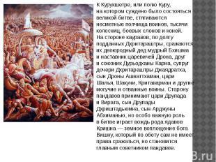 ККурукшетре, или полю Куру, накотором суждено было состояться великой битве, с