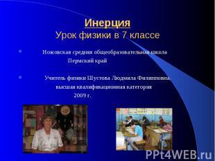 ИнерцияУрок физики в 7 классе Ножовская средняя общеобразовательная школа Пермск