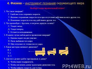 4. Физика – инструмент познания окружающего мираВыбери один правильный ответ!1.