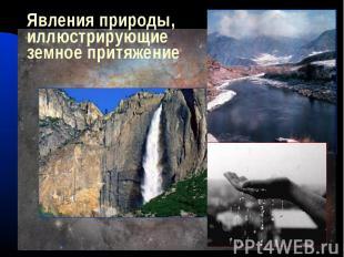 Явления природы,иллюстрирующие земное притяжение