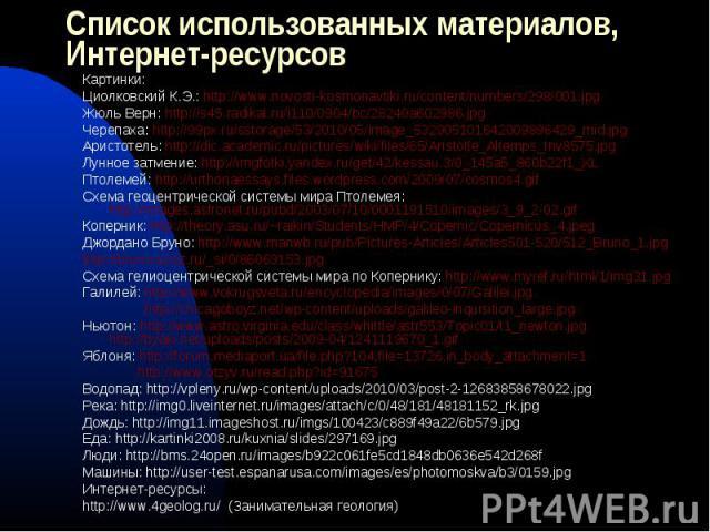 Картинки:Циолковский К.Э.: http://www.novosti-kosmonavtiki.ru/content/numbers/298/001.jpg Жюль Верн: http://s45.radikal.ru/i110/0904/bc/28240a602986.jpg Черепаха: http://99px.ru/sstorage/53/2010/05/image_532905101642009896429_mid.jpgАристотель: http…