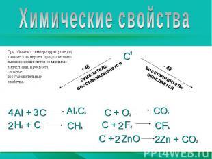 Химические свойстваПри обычных температурах углерод химически инертен, при доста