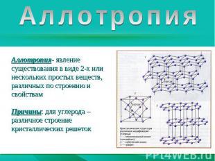 АллотропияАллотропия- явление существования в виде 2-х или нескольких простых ве