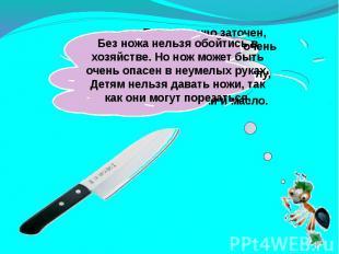 Без ножа нельзя обойтись в хозяйстве. Но нож может быть очень опасен в неумелых