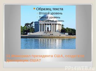 11.Мемориал президента США, создателя Декларации США?